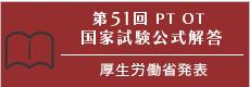 51回国家試験公式発表