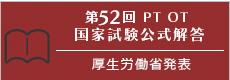 52回国家試験公式発表