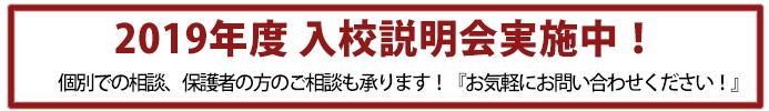 2019年度 入校説明会実施中!
